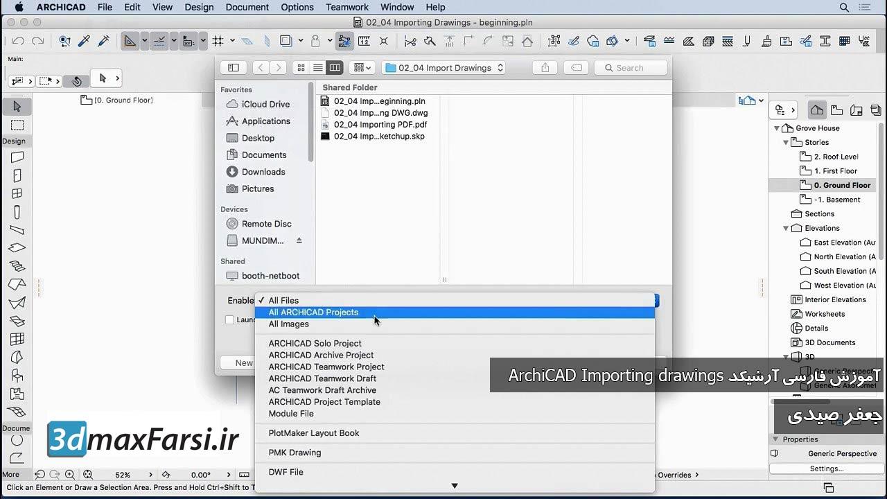 آموزش ورودی خروجی فایلآرشیکد ARCHICAD File Formats Import/Export