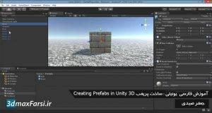 فیلم آموزش ساخت پریفب یونیتی prefabs unity بازی سازی سه بعدی