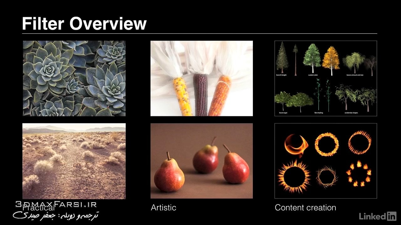 آموزش فتوشاپ حرفه ای به زبان فارسی : فیلتر کننده ها Photoshop filters