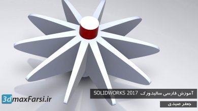 Photo of آموزش فارسی سالیدورک SOLIDWORKS 2017 : کامل از مقدماتی تا پیشرفته
