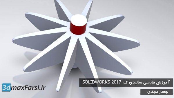 آموزش کاملسالیدورک SOLIDWORKS 2017 به زبان فارسی