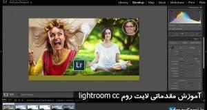 نرم افزار ویرایش تصویری آموزش تصویری لایت روم سی سی Lightroom CC | آموزش لایت روم 6