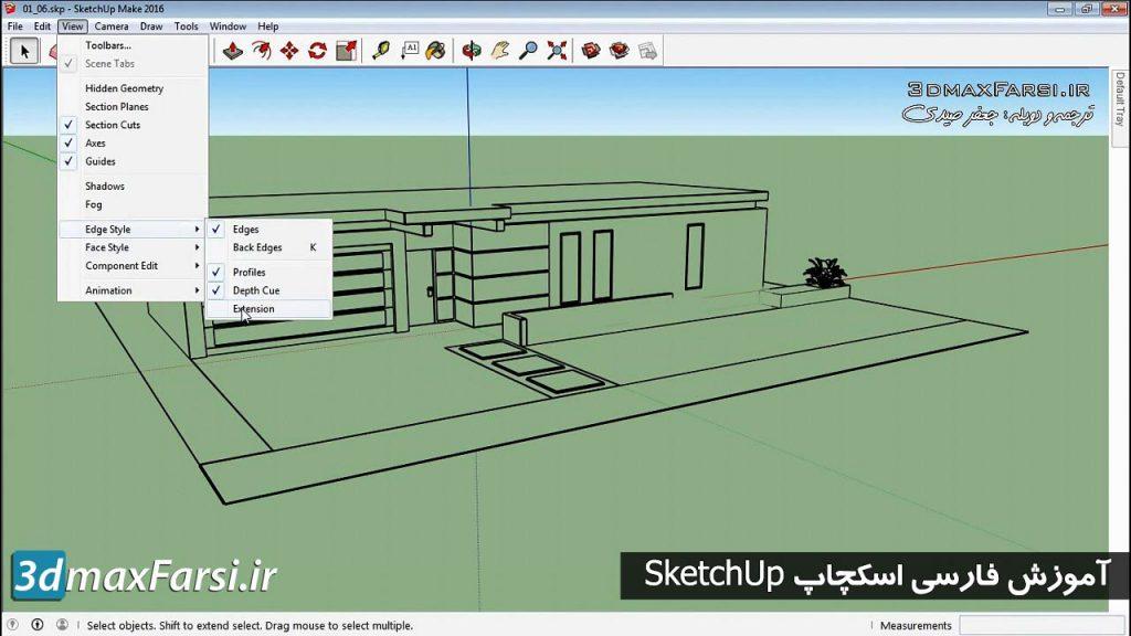 آموزش استایل اسکچاپ sketchup styles