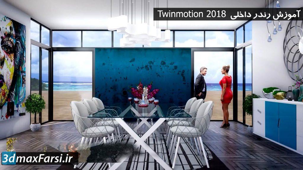 آموزش کامل twinmotion 2018 : نورپردازی و رندرینگ داخلی با کیفیت بالا | ساخت  متریال