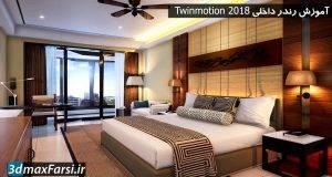 آموزش رندر توین موشن twinmotion 2018 رندر داخلی