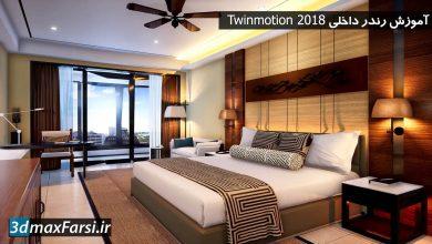 Photo of فیلم آموزش Twinmotion 2018 : نورپردازی و رندر داخلی توین موشن