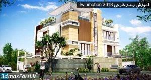 آموزش twinmotion 2018 نورپردازی رندر خارجی توین موشن