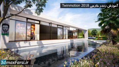 Photo of آموزش نرم افزار Twinmotion 2018 : نورپردازی و رندریگ فوق العاده خانه ویلایی
