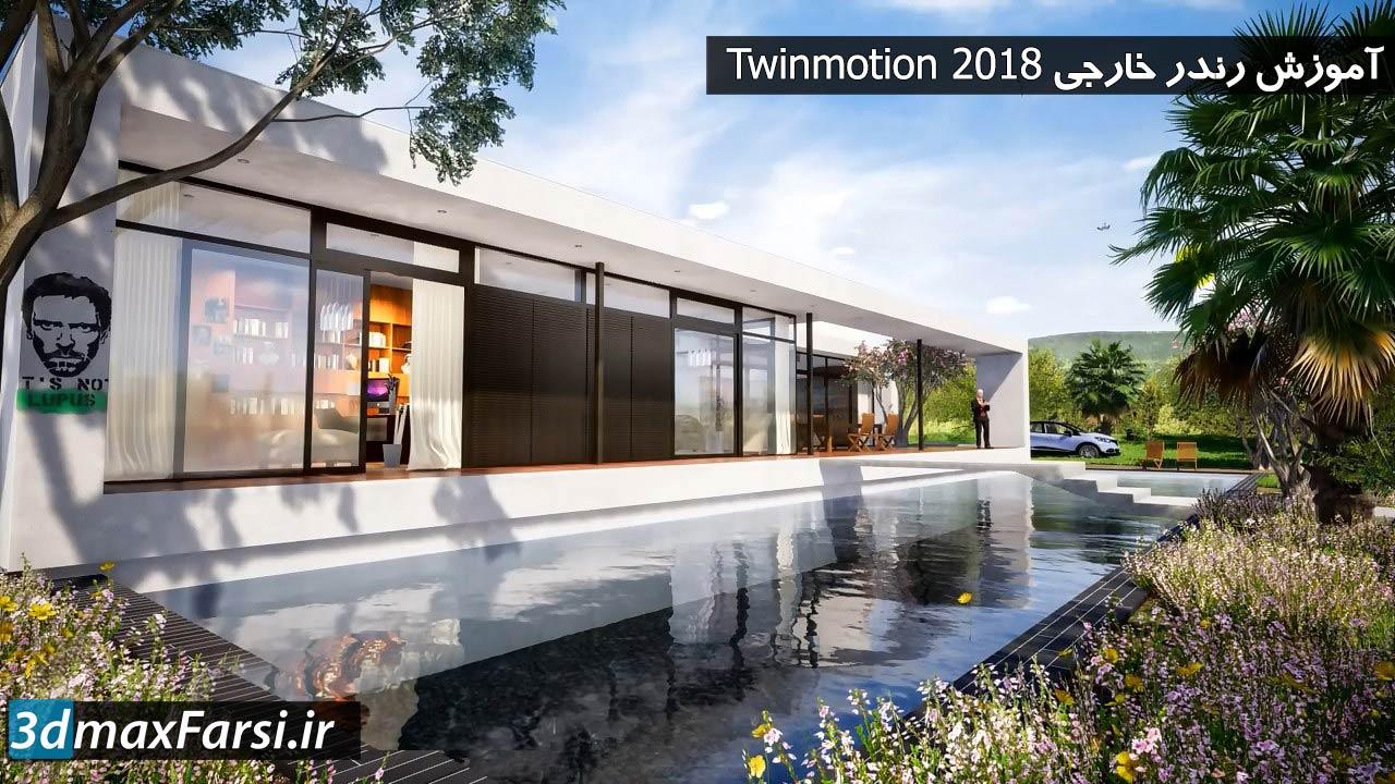 آموزش نرم افزار Twinmotion 2018 : نورپردازی و رندریگ فوق العاده خانه ویلایی