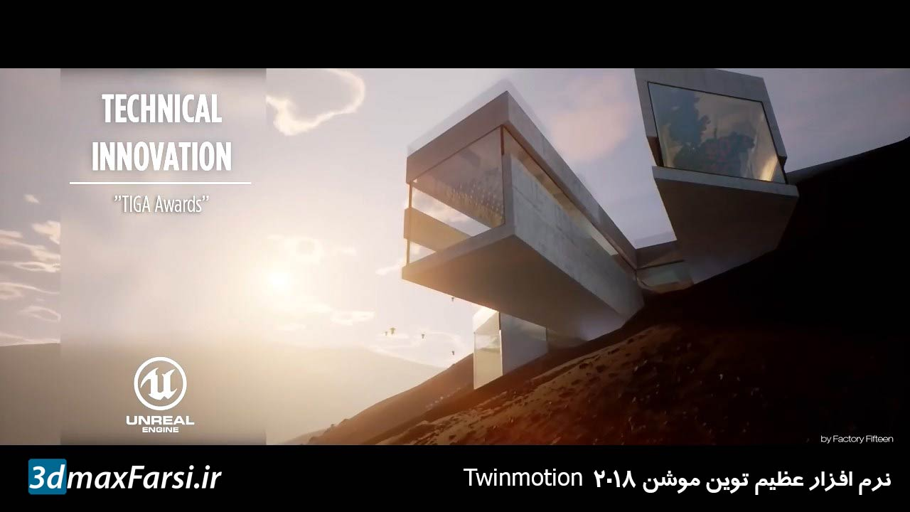 [تصویر:  twinmotion-downloads-gallery.jpg]