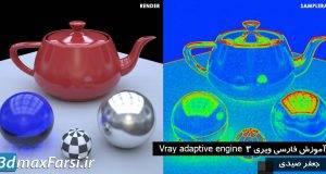 آموزش فارسی پلاگین ویری 3 : ادپتیو دی ام سیVray adaptive engine