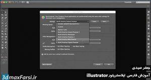 آموزش تنظیم رنگایلوستریتور Illustrator