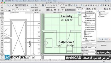 Photo of آموزش فارسی آرشیکد حرفه ای : کامپوزیت استراکچر ArchiCAD Composites