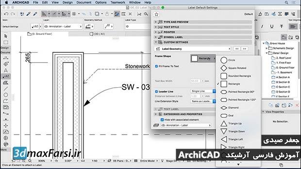 آموزش برچسب آرشیکدArchiCAD Label tool