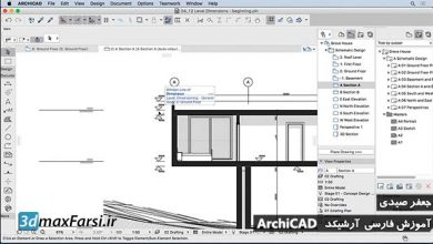 آموزش اندازه گذاری نما برش آرشیکد به زبان فارسی ArchiCAD Level dimensions