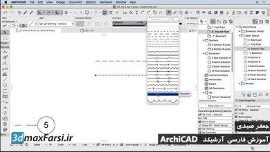 آموزش آرشیکد به زبان فارسی : تنظیم نوع خط ArchiCAD Line types