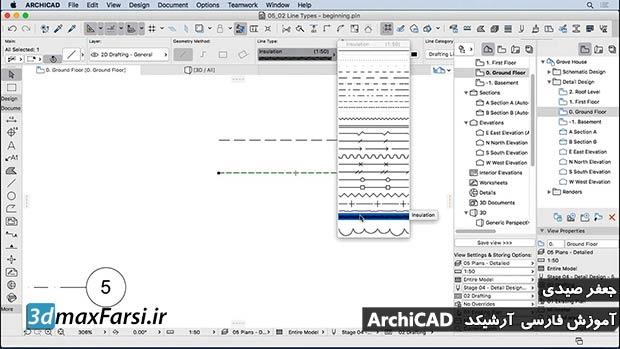 دانلود آموزش آرشیکد به زبان فارسی : تنظیم نوع خط ArchiCAD Line types