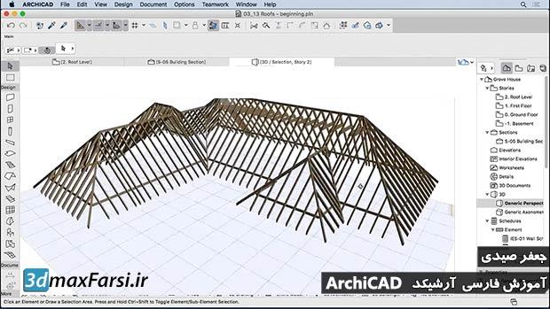 آموزش فارسی آرشیکد: مدلسازی سقف ArchiCAD Modeling roofs دانلود رایگان