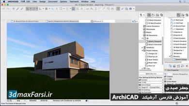 Photo of فیلم آموزش رندر سه بعدی نرم افزار آرشیکد به زبان فارسی : ArchiCAD renders