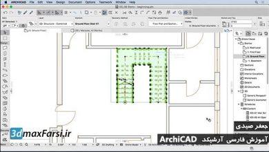 آموزشساخت پله سه بعدی آرشیکدArchiCAD Stairs tool دانلود رایگان پله گرد فیلم تصویری