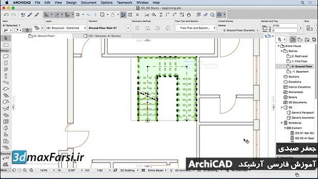 آموزش فارسی آرشیکد : ساخت پله سه بعدی ArchiCAD Stairs tool