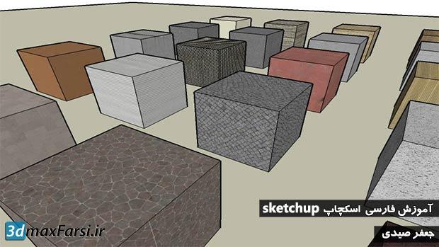 آموزش فارسی اسکچاپ : ساخت متریال با کیفیت Create materials SketchUp