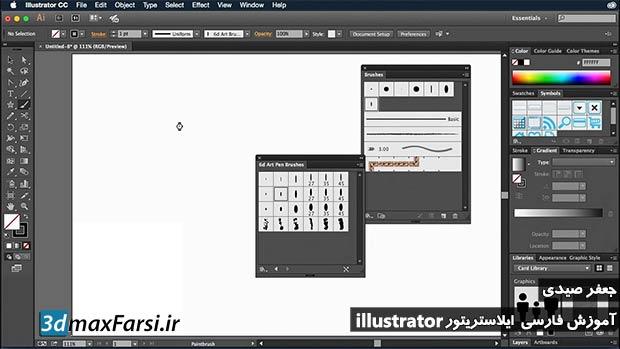 آموزش اضافه کردن براش به ایلوستریتور به زبان فارسی Illustrator cc Brush