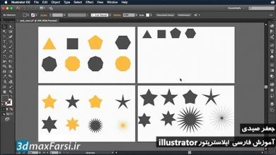 Photo of فیلم آموزش ایلوستریتور : ترسیم اشکال هندسی Illustrator cc polygons