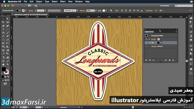 آموزش فارسی ایلوستریتور پنل Illustrator Appearance panel طراحی گرافیکی