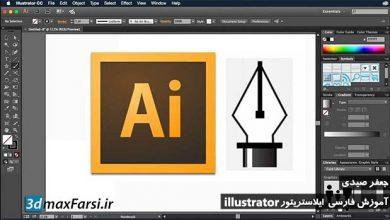 Photo of دانلود رایگان فیلم آموزش ایلوستریتور به زبان فارسی : ابزار قلم Illustrator Pen