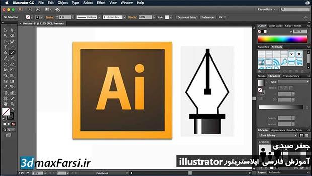 فیلم آموزش ایلوستریتور به زبان فارسی ابزار قلم Illustrator Pen