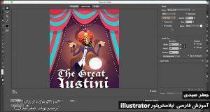 آموزش سیو کردن فایلایلوستریتور برای وبIllustrator cc Saving files web دانلود رایگان
