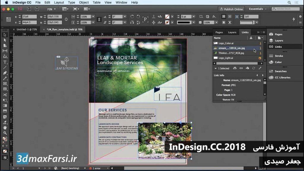 آموزش وارد جایگزین کردن گرافیک ادوبی ایندیزاین به زبان فارسیInDesign CC 2018 Adding replacing graphics