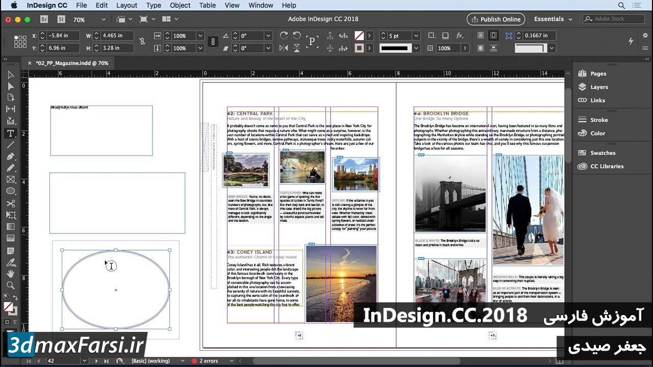 آموزش وارد کردن فریم متن ایندیزاین InDesign CC 2018 text frames