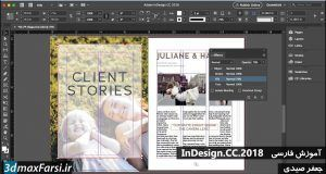 آموزش افکت ایندیزاین InDesign CC transparency drop shadows effects
