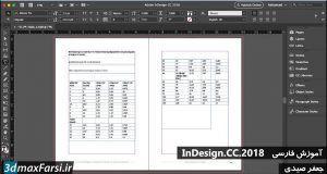 آموزش ساخت جداول نرم افزار ایندیزاینCreate tables