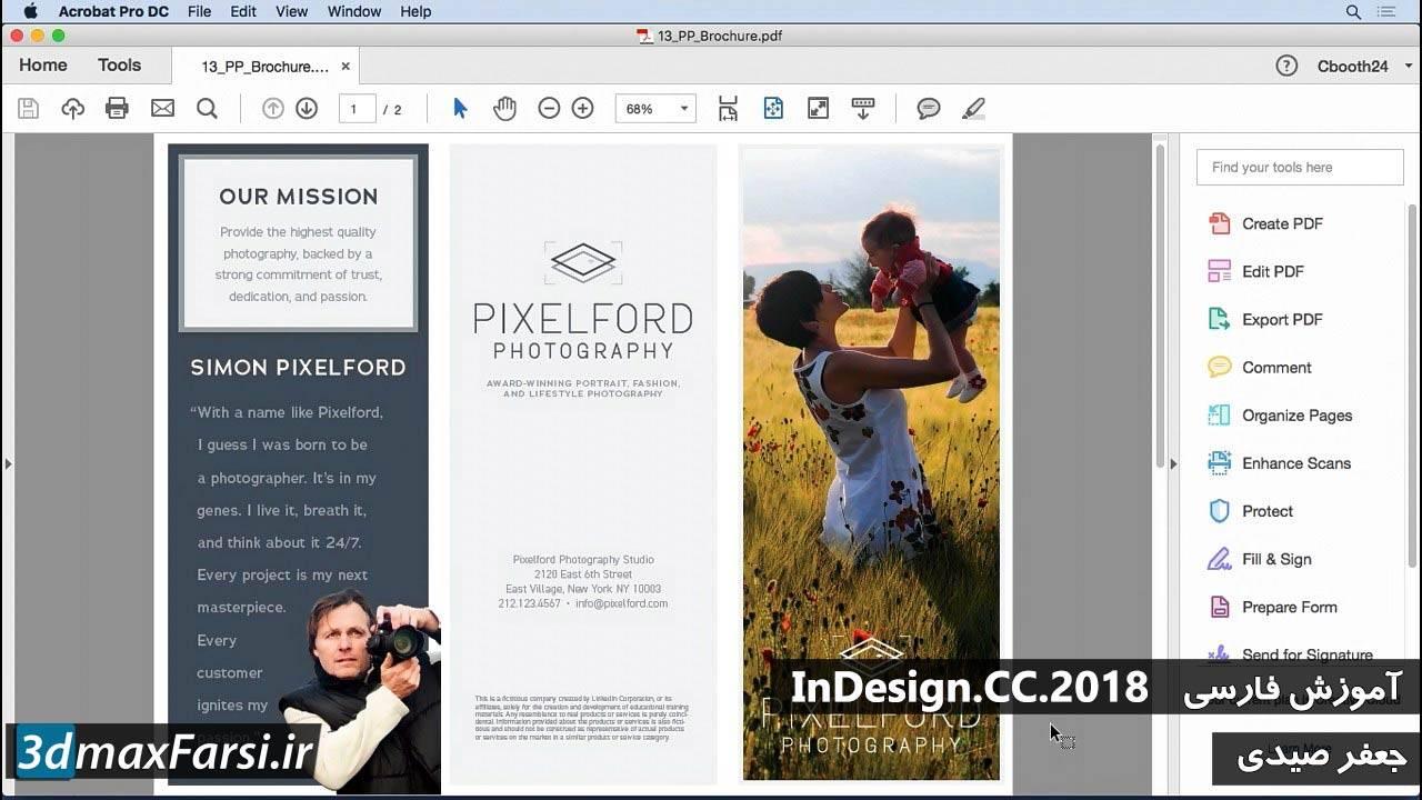آموزش فارسی ایندیزاین : خروجی فرمت پی دی اف InDesign Exporting PDF