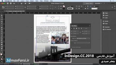 فیلم آموزش ایندیزاین پرینت خروجی گرفتن InDesign CC Printing PDF