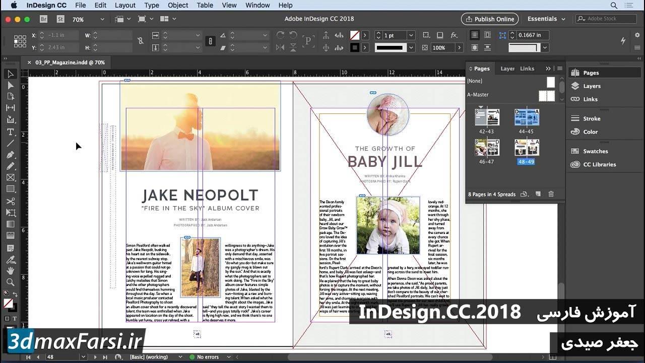 فیلم آموزشتغییر تنظیمات سند ایندیزاینInDesign CC
