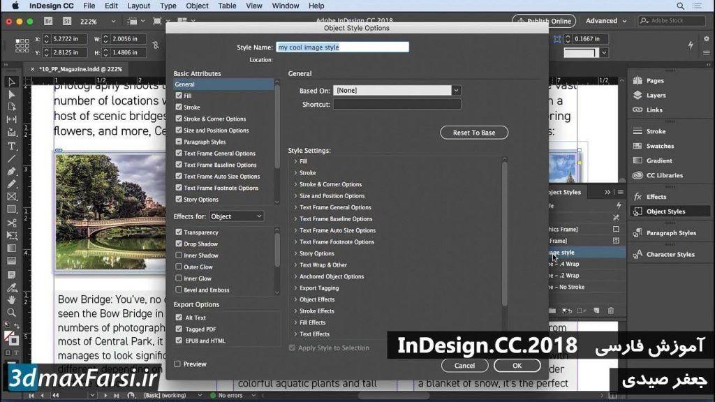 آموزش آبجکت استایل ایندیزاین قالب بندی متنونInDesign CC object styles