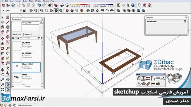 آموزش ساخت کامپونت اسکچاپ به زبان فارسی SketchUp Create component دانلود رایگان