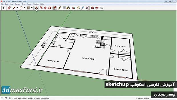 آموزش مدلسازی معماری اسکچاپSketchUp به زبان فارسی
