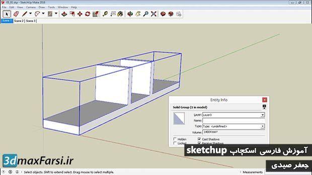 گروپ کردن آبجکت اسکچاپ SketchUp Group objects | دانلود رایگان فیلم آموزش مقدماتی