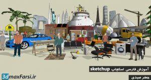 آموزش فارسی اسکچاپ : آرشیو آبجکت تری دی SketchUp 3D Warehouse دانلود فیلم