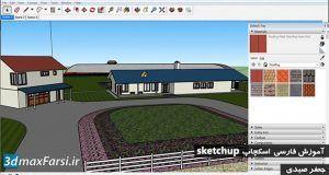 آموزش اعمال بافت متریال تکسچر در اسکچاپ به زبان فارسیSketchUp apply materials