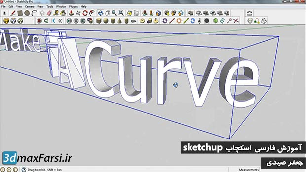 آموزش  نوشتن متن سه بعدی اسکچاپ فارسی :  SketchUp Create 3D text