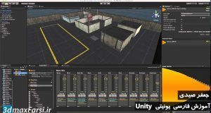 آموزش ساخت صدا یونیتیunity adding Audio game sound دانلود رایگان آموزش تصویری