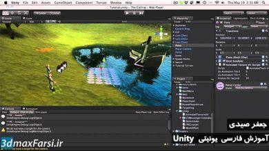 Photo of فیلم آموزش ساخت و اعمال متریال یونیتی سه بعدی Unity Materials