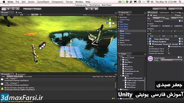 فیلم آموزش ساخت و اعمال متریال یونیتی سه بعدی Unity Materials