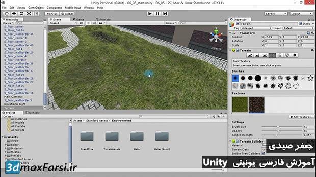 آموزش یونیتی فارسی : طراحی زمین چمن بازی Unity materials textures